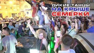 СЕМЕРКА КОЛОНКА болеет за сборную РОССИИ!
