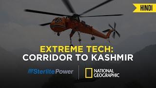Extreme Tech: Corridor to Kashmir (Hindi)