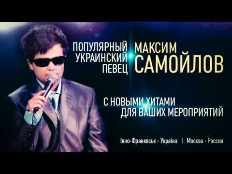 Максим САМОЙЛОВ - Приснись - Радио ЕвроХит