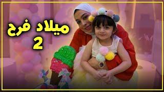 حفلة فروحة و مفاجأة ميلادها 2 - عائلة عدنان