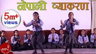 "Nepali Byakaran ""नेपाली व्याकरण"" - Sharada Parajuli Ft. AIA Students   New Nepali Song 2075/2018"