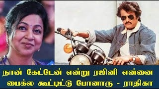 Radhika speaks about Superstar Rajinikanth! ரஜினி எனக்கு சென்னையை சுத்தி காட்டினார்!