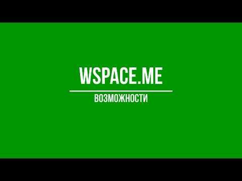 Видеообзор wspace