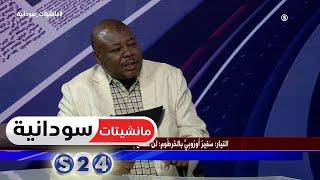 سفير اوروبي بالخرطوم لن نسمح بانهيار اقتصاد السودان - مانشيتات سودانية