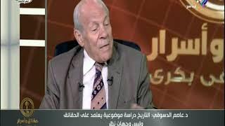 حقائق وأسرار - الدكتور عاصم الدسوقي يرد على هجوم يوسف زيدان على أحمد عرابي