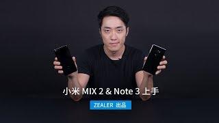 首发王自如开箱上手小米 MIX 2 & Note 3