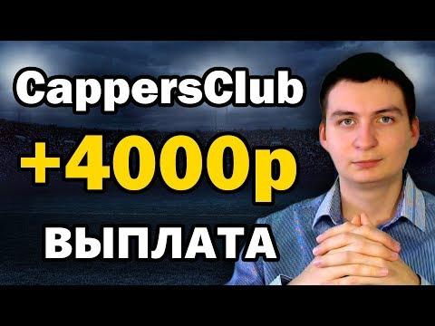 Cappersclub первая выплата и немного новостей за прошедшие дни!