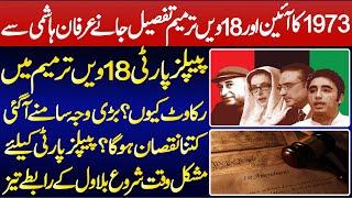 18th amendment details by Irfan Hashmi