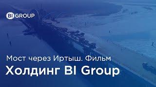 Мостовой переход через р. Иртыш в г. Павлодаре