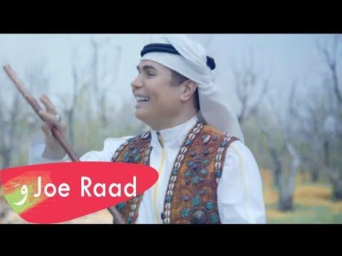 العرب اليوم - جو رعد يحصد نجاح أغنية