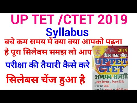 up Tet /Ctet Full Syllabus 2019