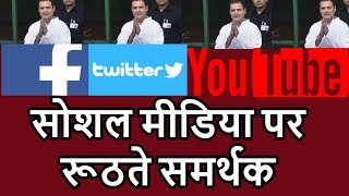 Congress Should Respect Unknown Social media forces Which Helped To Win Ignori ng them Pan India