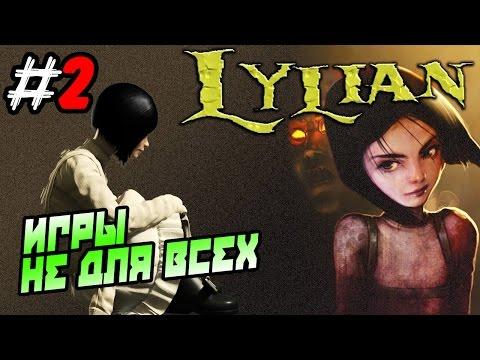 Lylian: Episode One - Paranoid Friendship прохождение ● игры не для всех ● Часть 2