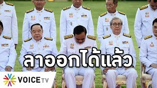 Overview - ประชาธิปัตย์สุดห้าว ไล่ประยุทธ์ออก หากพรบ.งบฯล่ม เย้ยไปเมื่อไร ประชาชนเฮ