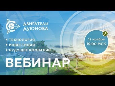 , title : '#ПроектДуюнова #МоторколесоДуюнова:  о технологии, инвестициях и будущем компании