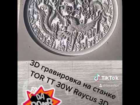 Лазерный гравер TOR TT 3D