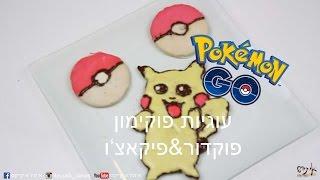 מתכון לעוגיות פוקימון: פוקדור&פיקאצ'ו