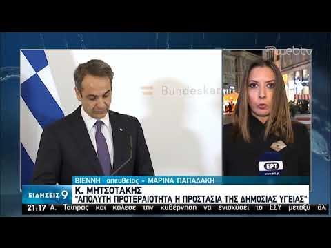 Τηλεδιάσκεψη ηγετών ΕΕ για τον κορονοϊό-Τι ζητησε ο Κ. Μητσοτάκης | 10/03/2020 | ΕΡΤ