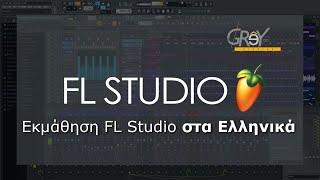 FL Studio 20 Beginners Guide #3 – Εισαγωγή ηχητικού αρχείου