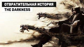 Отвратительная история The Darkness