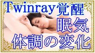 【スピリチュアル】ツインレイ 覚醒 眠気と体調の変化 ◇シアワセの法則