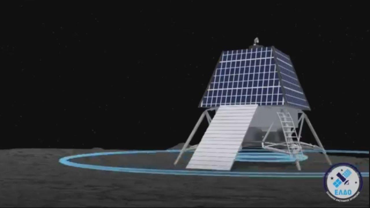 "Bίντεο για την αποστολή ""H Ελλάδα στη Σελήνη"""