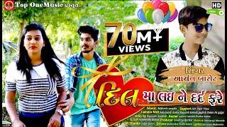 Dil Ma lai Ne Dard Fare || Aryan Barot || New Gujarati Video Song 2020
