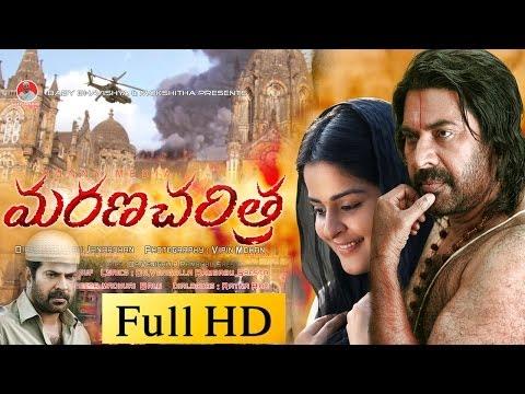 Marana Charitra Full Length Telugu Movie || DVDRip...