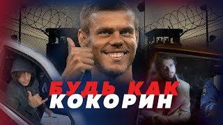 ТИГИЕВ, КОКОРИН, МАМАЕВ. ФУТБОЛИСТЫ ВНЕ ЗАКОНА? // Алексей Казаков
