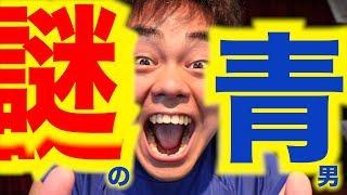 謎すぎる!! 謎の青男 折短 野球部 シャロン祭予告編  実は漫才編もあるよ(⌒▽⌒)
