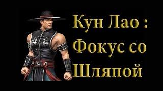 Кун Лао Фокус со шляпой видео (Кунг Лао Фокус со шляпой)(Kung Lao)