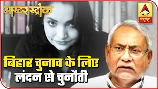 Mystery Girl Of Bihar Politics, Pushpam Priya Choudhary, Challenges Nitish Kumar | ABP News