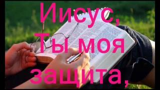В Иисусе нашел я счастье (Христианское Караоке)