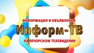 Телегазета ТНТ 5.08.18 г.