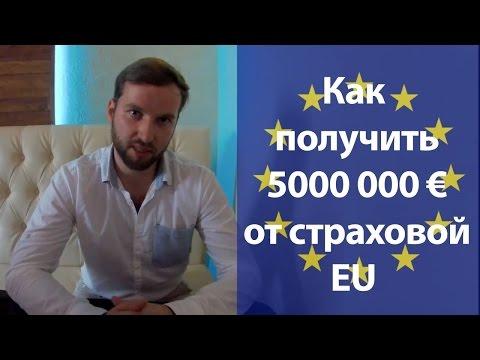 Как получить 5.000.000 € денег от страховой EU   Страхові відшкодування Стягнення фінансових боргів