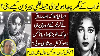 Jameela Razzaq The Lost Lady | Jameela Razzaq | Biography | Pakistani Actress |