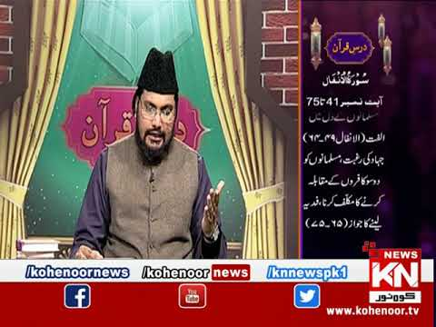 Darse Quran 03 May 2020 | Kohenoor News Pakistan