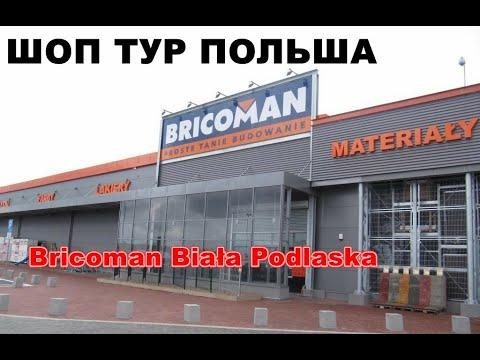 Обзор магазина  Bricoman Biała Podlaska цены на инструменты. Польский магазин стройматериалов.