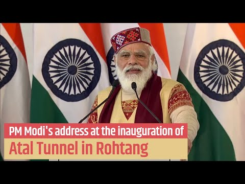 PM Modi's address at the inauguration of Atal Tunnel in Rohtang, Himachal Pradesh | PMO