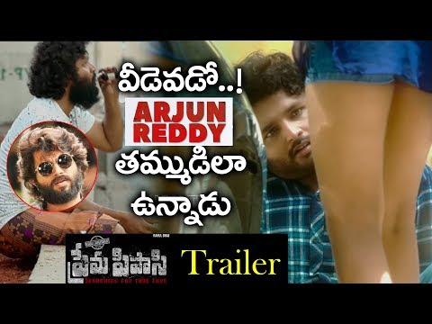 Prema Pipasi Movie Trailer | Telugu Latest Movie Trailers 2019 | Top Telugu TV