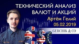 💥 Технический анализ валют и акций от Артёма Гелий 05.02.2019.