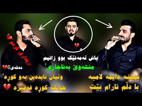 Ali ramazan w hwnar ranyai salyadi yusf shaeda trak1 پاش تەمەنی بوو زانیم