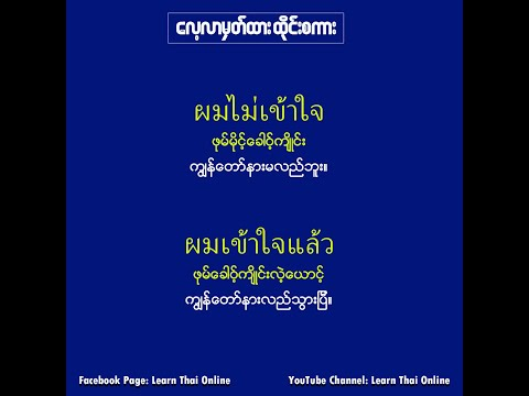 Learn Thai Online FREE daily