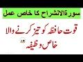 Qwet Hafiza Ko Tez Karny Ka Khas Wazifa | Bacha Ko Zaheen Banany Ka KHas Wazifa | Wazifa For Brain