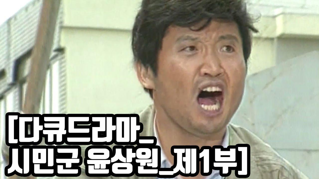 [광주MBC 다큐드라마] 시민군 윤상원 제1부