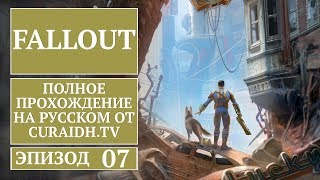 Прохождение Fallout - 07 - Дети Собора, Рейд на Декера, Ростовщики и Гарольд
