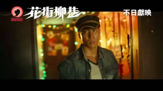 Angel Whispers 花街柳巷 [HK Trailer 香港版預告]