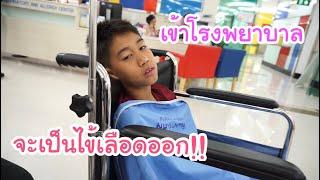 KAMSING FAMILY | เข้าโรงพยาบาล จะเป็นไข้เลือดออก!!