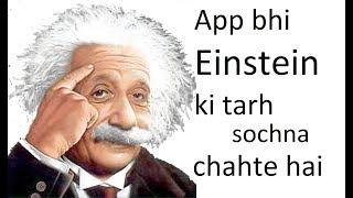 Einstein kese sochte the ? Inside Einsteins brain - Part -1