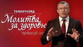 АНОНС / ТЕЛЕКРУСЕЙД / 10 ЯНВАРЯ